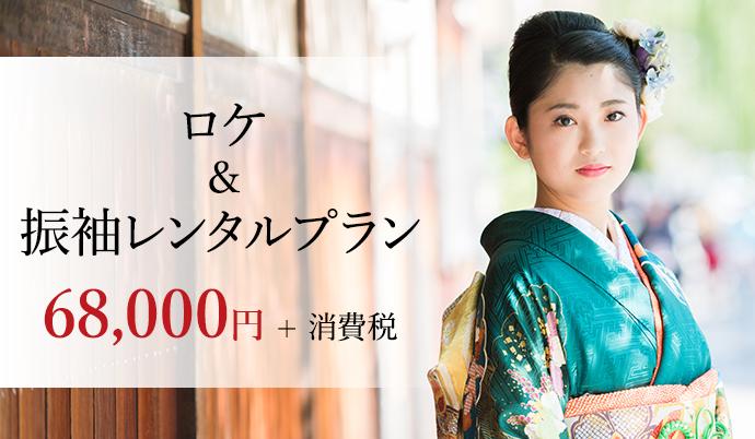ロケ&振袖レンタルプラン 68,000円 + 消費税