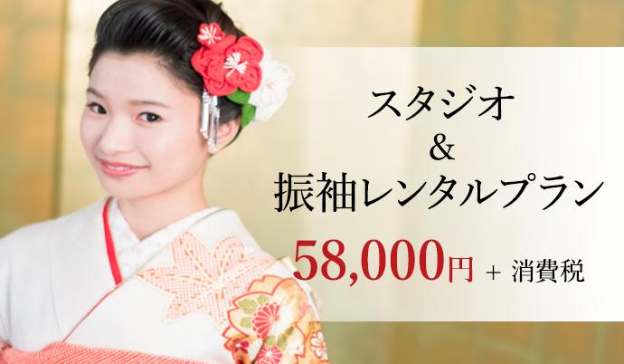 スタジオ&振袖レンタルプラン 58,000円 + 消費税